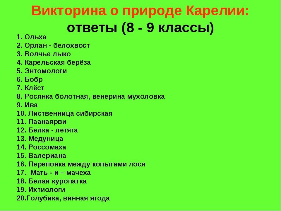 Викторина о природе Карелии: ответы (8 - 9 классы) 1. Ольха 2. Орлан - белохв...