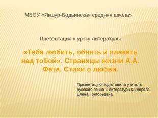МБОУ «Якшур-Бодьинская средняя школа» Презентация к уроку литературы «Тебя лю
