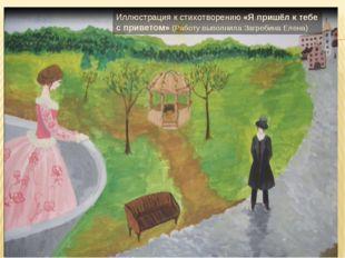 Иллюстрация к стихотворению «Я пришёл к тебе с приветом» (Работу выполнила За