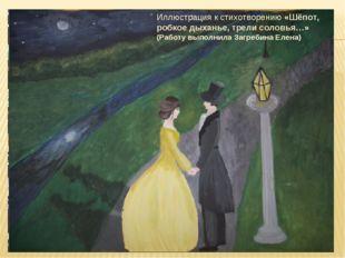 Иллюстрация к стихотворению «Шёпот, робкое дыханье, трели соловья…» (Работу в