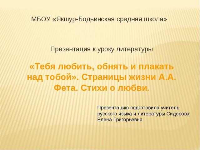 МБОУ «Якшур-Бодьинская средняя школа» Презентация к уроку литературы «Тебя лю...