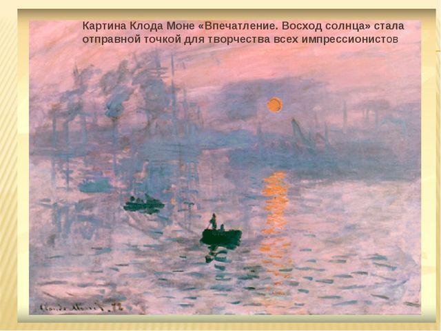 Картина Клода Моне «Впечатление. Восход солнца» стала отправной точкой для тв...