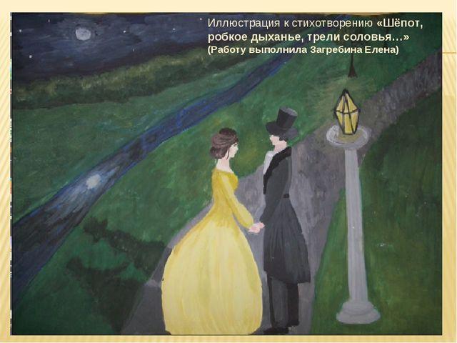 Иллюстрация к стихотворению «Шёпот, робкое дыханье, трели соловья…» (Работу в...