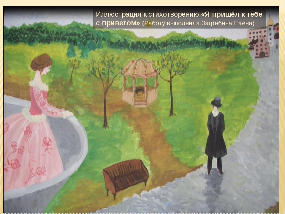 Иллюстрация к стихотворению «Я пришёл к тебе с приветом» (Работу выполнила За...