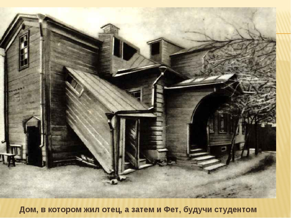 Дом, в котором жил отец, а затем и Фет, будучи студентом