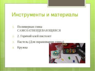 Инструменты и материалы Полимерная глина САМОЗАТВЕРДЕВАЮЩЯЯСЯ 2. Горячий клей