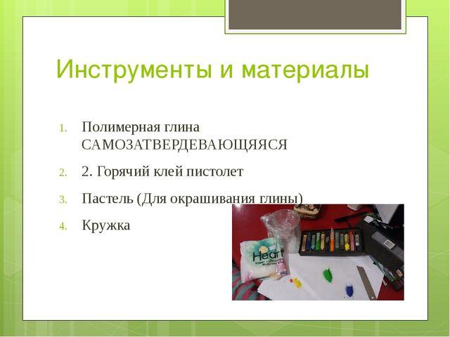 Инструменты и материалы Полимерная глина САМОЗАТВЕРДЕВАЮЩЯЯСЯ 2. Горячий клей...