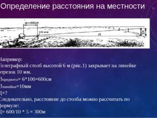 Определение расстояния на местности Например: Телеграфный столб высотой 6 м (