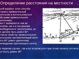 Определение расстояния на местности Другой вариант этого способа построить пр