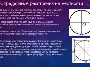 Определение расстояния на местности Если под рукой нету компаса или транспорт
