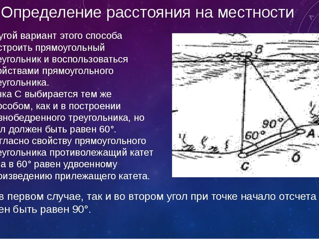 Определение расстояния на местности Другой вариант этого способа построить пр...