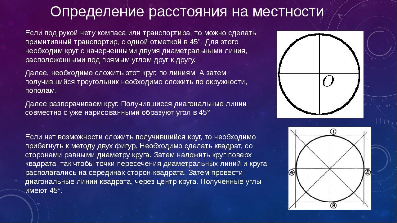 Определение расстояния на местности Если под рукой нету компаса или транспорт...