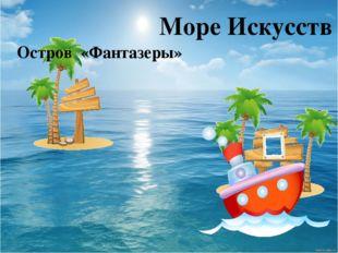 Остров «Фантазеры» Море Искусств