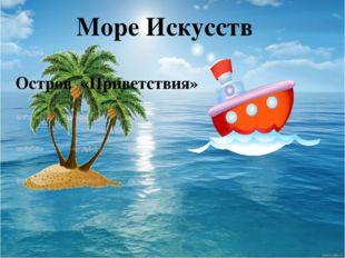 Море Искусств Остров «Приветствия»