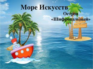 Море Искусств Остров «Шифровальный»