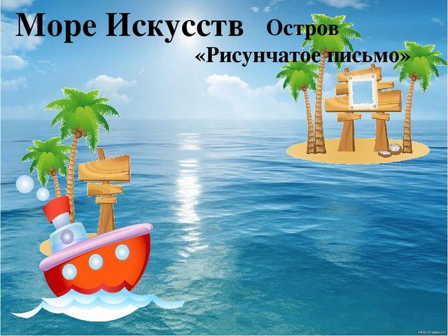 Остров «Рисунчатое письмо» Море Искусств