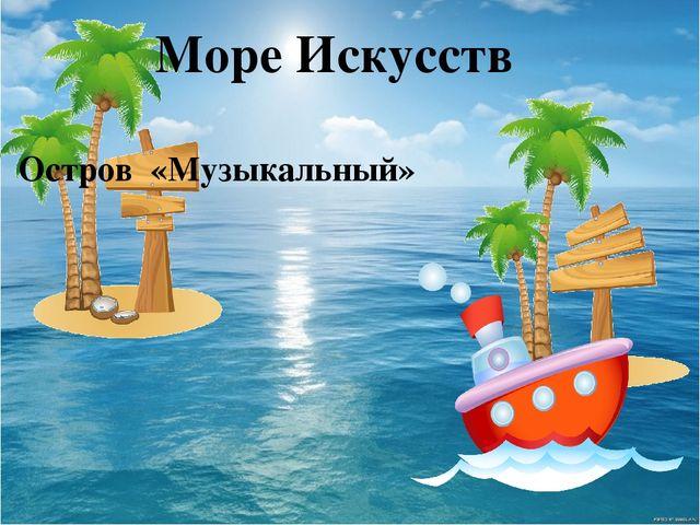 Море Искусств Остров «Музыкальный»