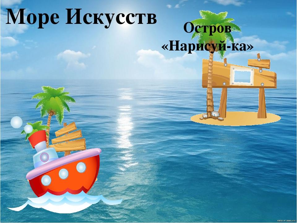 Остров «Нарисуй-ка» Море Искусств