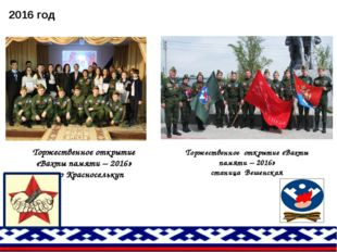 2016 год Торжественное открытие «Вахты памяти – 2016» станица Вешенская Торже