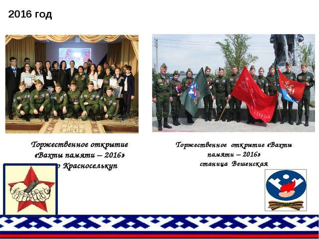 2016 год Торжественное открытие «Вахты памяти – 2016» станица Вешенская Торже...