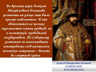 Company Logo www.themegallery.com Во времена царя Алексея Михайловича Романов