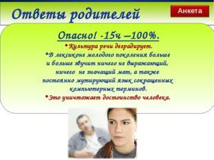 Company Logo www.themegallery.com Ответы родителей Опасно! -15ч –100%. Культу