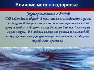 Company Logo Влияние мата на здоровье Эксперименты с водой Под действием звук