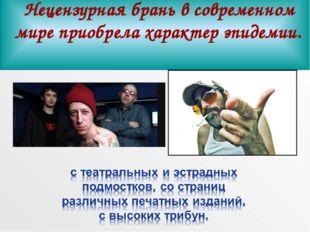 www.themegallery.com Нецензурная брань в современном мире приобрела характер