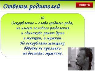 www.themegallery.com Ответы родителей 10. Оскорбление – слово среднего рода,