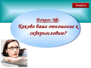 www.themegallery.com Вопрос №2. Каково ваше отношение к сквернословию?