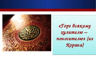 «Горе всякому хулителю – поносителю» (из Корана)
