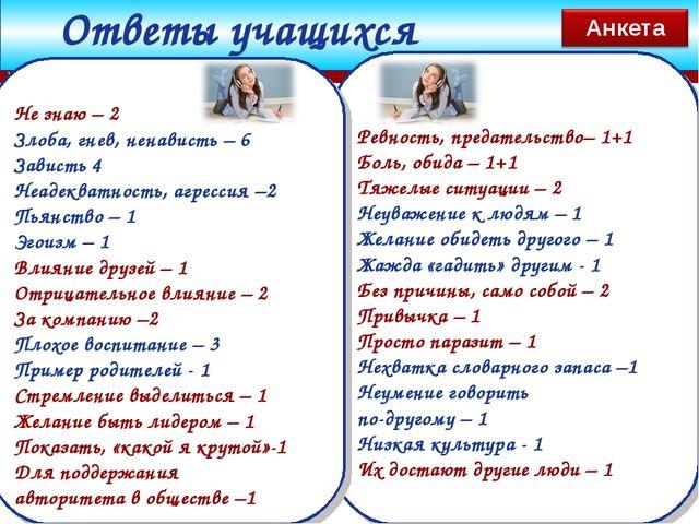 Company Logo www.themegallery.com Ответы учащихся Ревность, предательство– 1+...