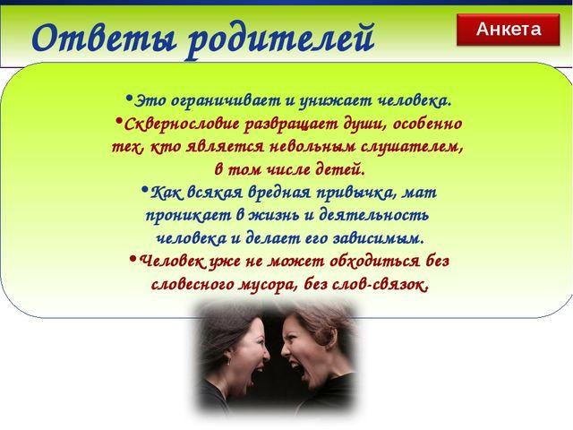 Company Logo www.themegallery.com Ответы родителей Это ограничивает и унижает...