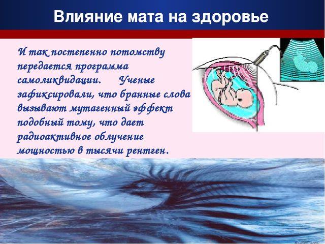 Company Logo Влияние мата на здоровье И так постепенно потомству передается п...