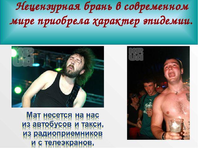 www.themegallery.com Нецензурная брань в современном мире приобрела характер...