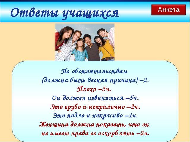 www.themegallery.com Ответы учащихся По обстоятельствам (должна быть веская п...