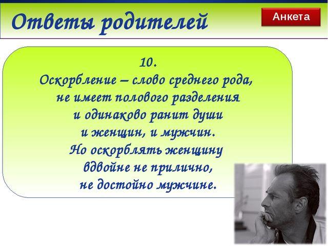 www.themegallery.com Ответы родителей 10. Оскорбление – слово среднего рода,...