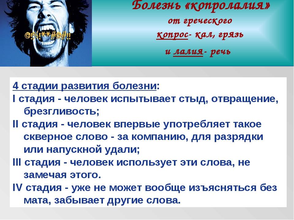 www.themegallery.com Болезнь «копролалия» от греческого копрос- кал, грязь и...