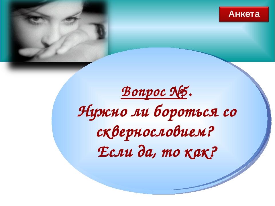 www.themegallery.com Вопрос №5. Нужно ли бороться со сквернословием? Если да,...