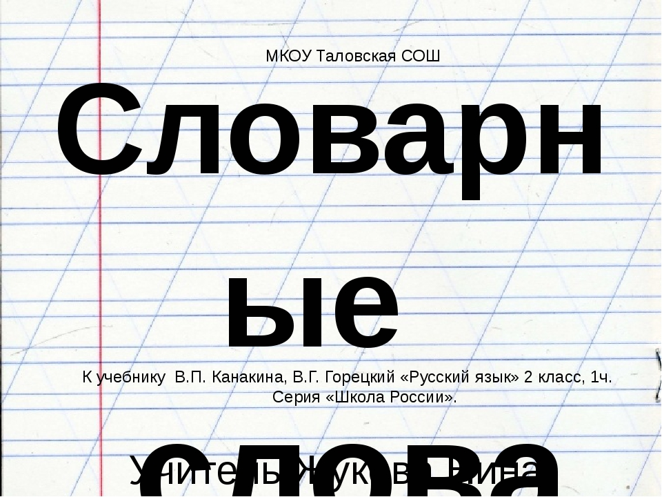 Учитель Жукова Нина Егоровна Словарные слова МКОУ Таловская СОШ К учебнику В....