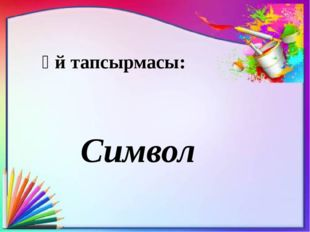 С С Үй тапсырмасы: Символ