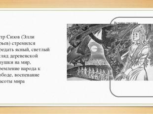 Петр Сизов (Элли Юрьев) стремился передать ясный, светлый взгляд деревенской