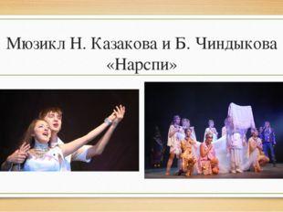 Мюзикл Н. Казакова и Б. Чиндыкова «Нарспи»