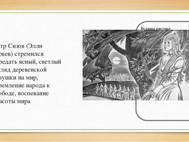 Петр Сизов (Элли Юрьев) стремился передать ясный, светлый взгляд деревенской...