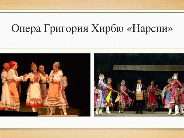 Опера Григория Хирбю «Нарспи»