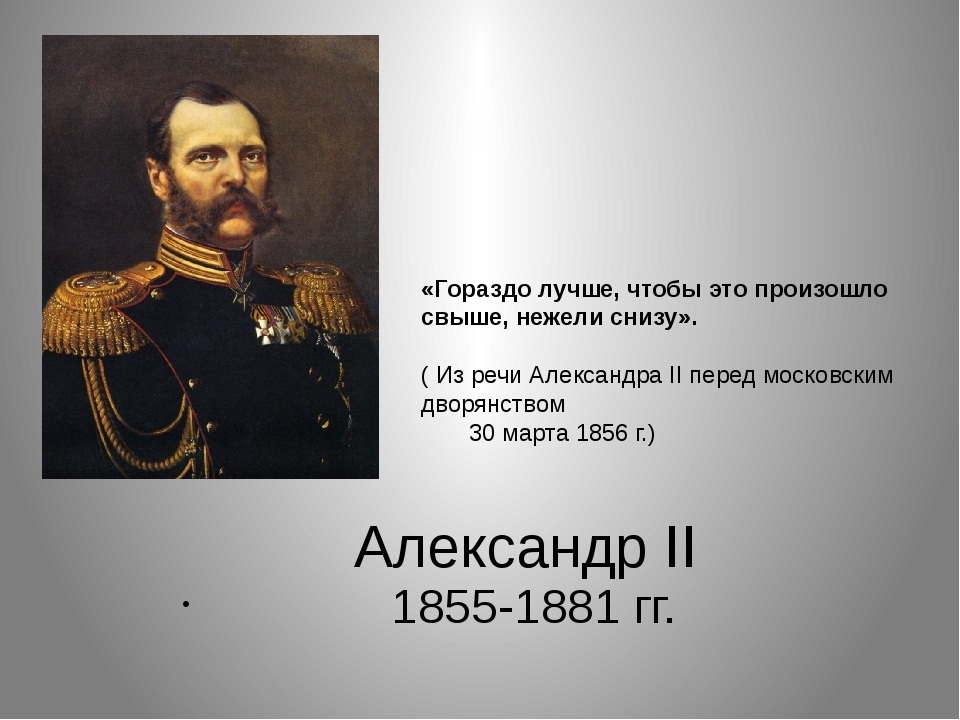 history of russia 1855 1881