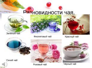 Разновидности чая. Зелёный чай Фиолетовый чай Красный чай Синий чай Розовый ч