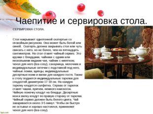 Чаепитие и сервировка стола. СЕРВИРОВКА СТОЛА. Cтол накрывают однотонной скат