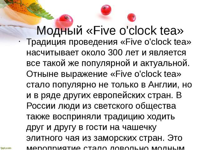 Модный «Five o'clock tea» Традиция проведения «Five o'clock tea» насчитывает...