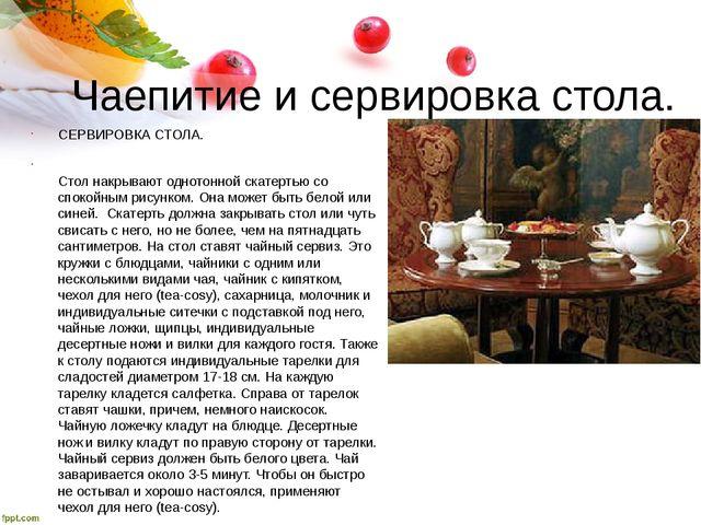 Чаепитие и сервировка стола. СЕРВИРОВКА СТОЛА. Cтол накрывают однотонной скат...